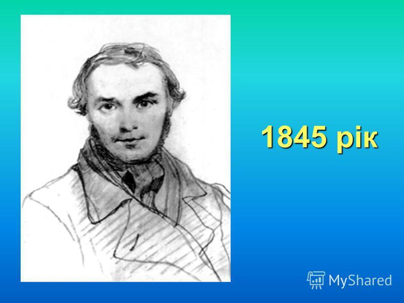 1845 рік 1845 рік