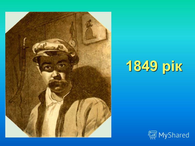 1849 рік 1849 рік