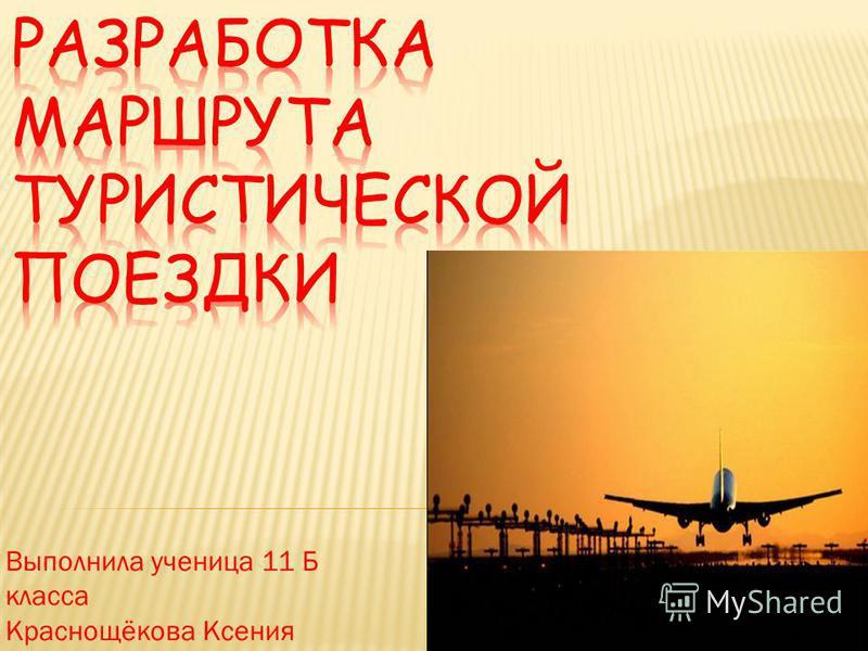 Выполнила ученица 11 Б класса Краснощёкова Ксения