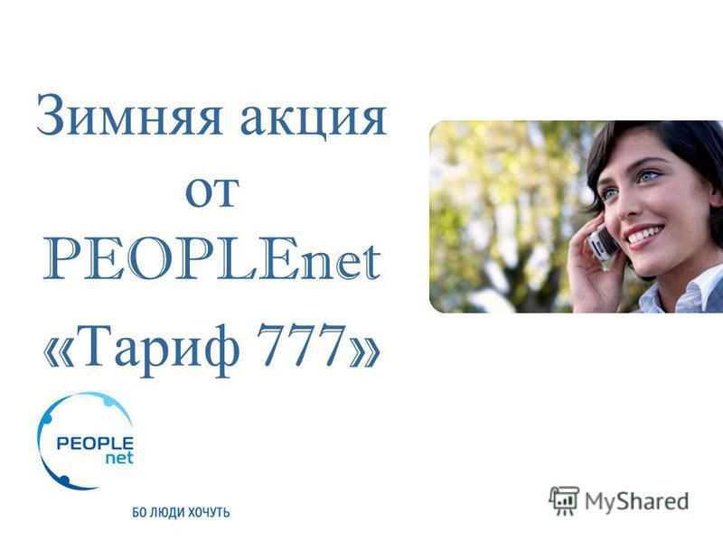 Зимняя акция от PEOPLEnet « Тариф 777»