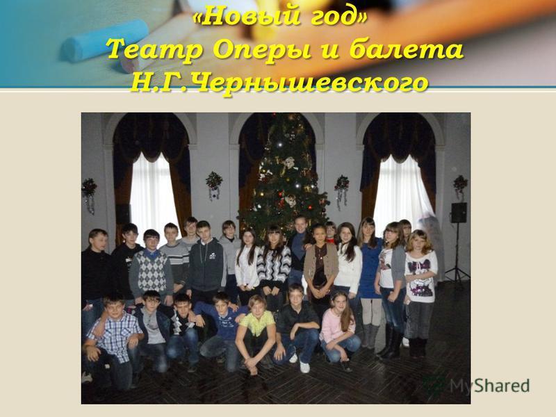 «Новый год» Театр Оперы и балета Н.Г.Чернышевского
