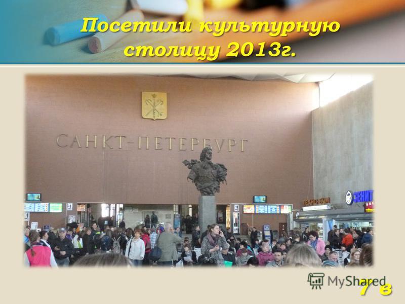 Посетили культурную столицу 2013 г. 7 в