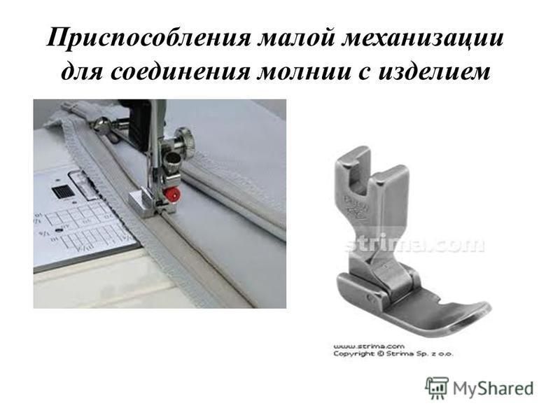 Приспособления малой механизации для соединения молнии с изделием