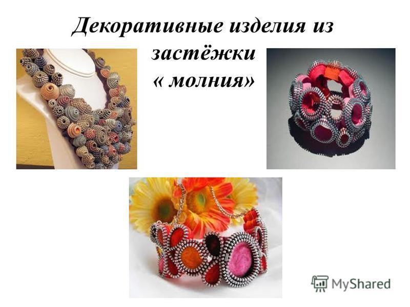 Декоративные изделия из застёжки « молния» Декоративные изделия из застёжки « молния»
