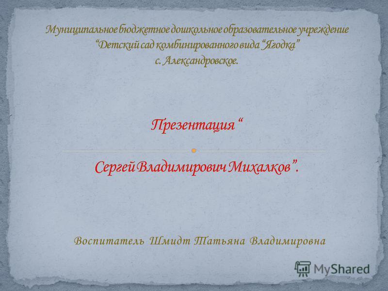 Воспитатель Шмидт Татьяна Владимировна