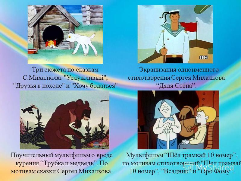 Экранизация одноименного стихотворения Сергея Михалкова Дядя Стёпа. Три сюжета по сказкам С.Михалкова: