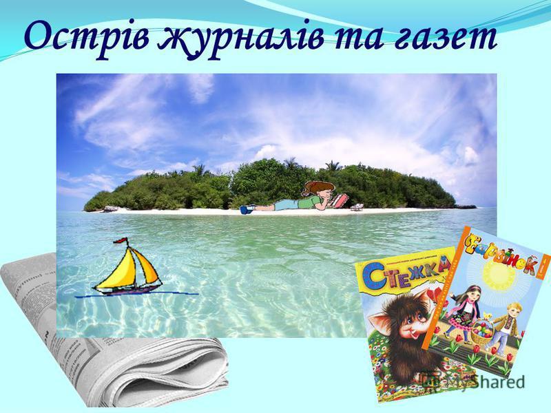Острів журналів та газет