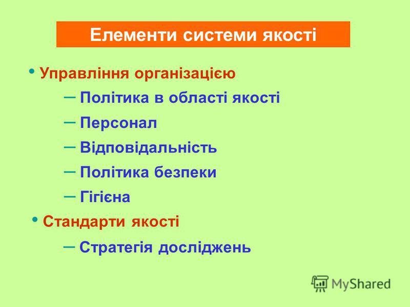 Елементи системи якості Управління організацією – Політика в області якості – Персонал – Відповідальність – Політика безпеки – Гігієна Стандарти якості – Стратегія досліджень
