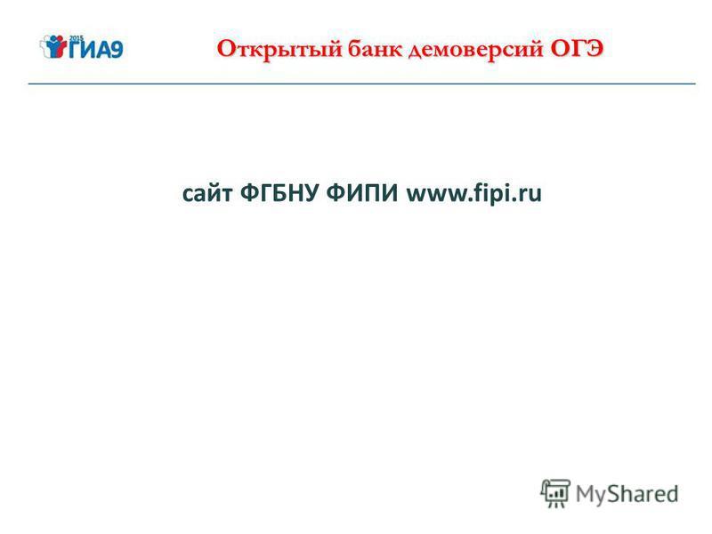 Открытый банк демоверсий ОГЭ сайт ФГБНУ ФИПИ www.fipi.ru