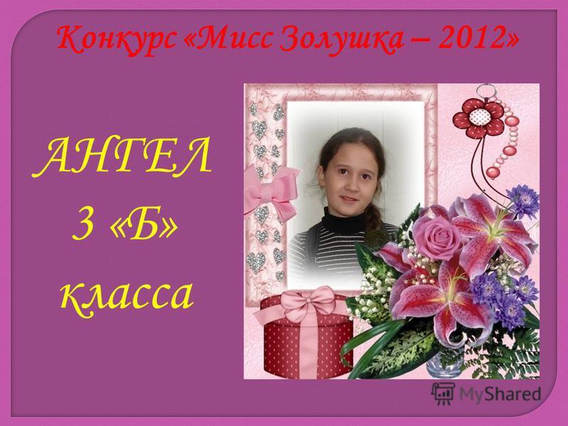 АНГЕЛ 3 «Б» класса Конкурс «Мисс Золушка – 2012»