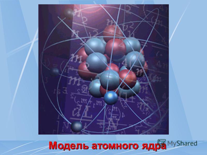 Модель атомного ядра