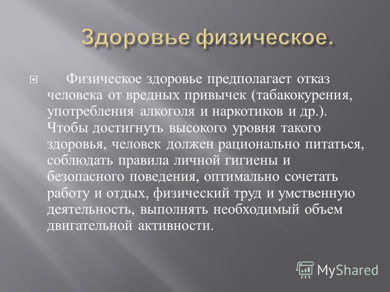 . Духовное состояние человека является основой не только его здоровья, но и основой благополучия окружающих его людей и природы.