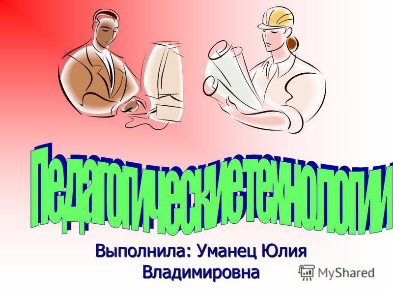 Выполнила: Уманец Юлия Владимировна