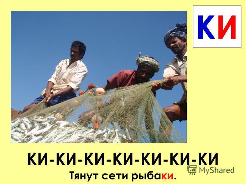 КИ-КИ-КИ-КИ-КИ-КИ-КИ Тянут сети рыбаки. КИКИ