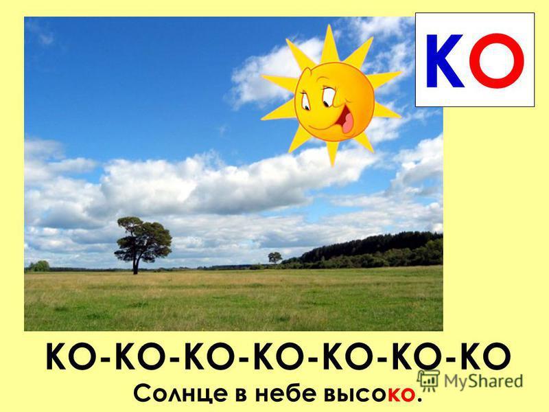 КО-КО-КО-КО-КО-КО-КО Солнце в небе высоко. КОКО