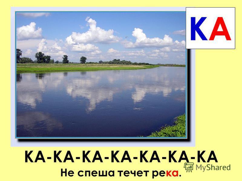 КА-КА-КА-КА-КА-КА-КА Не спеша течет река. КАКА