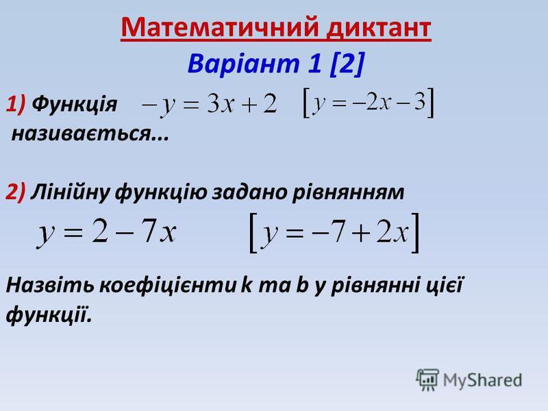 Математичний диктант Варіант 1 [2] 1) Функція називається... 2) Лінійну функцію задано рівнянням Назвіть коефіцієнти k та b у рівнянні цієї функції.