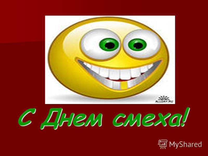 С Днем смеха!