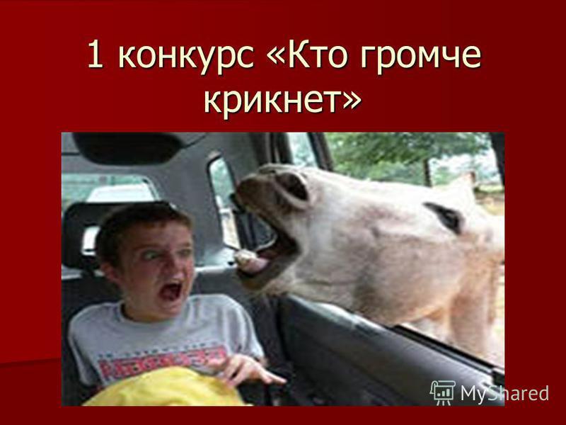 1 конкурс «Кто громче крикнет»