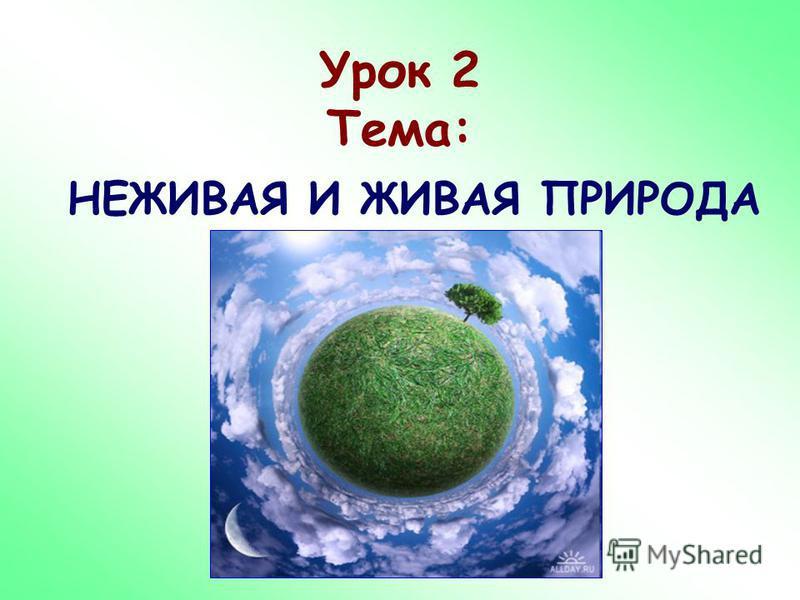 Видео Урок Живая И Неживая Природа 2 Класс