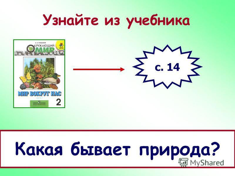 Узнайте из учебника с. 14 Какая бывает природа?