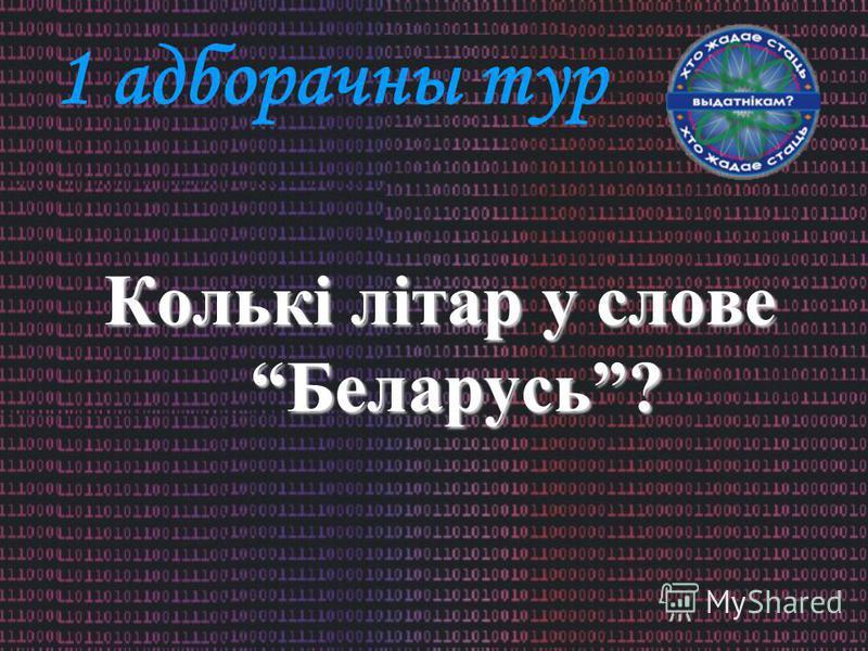 1 адборачны тур Колькі літар у слове Беларусь?