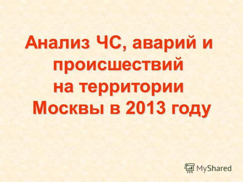 Анализ ЧС, аварий и происшествий на территории Москвы в 2013 году