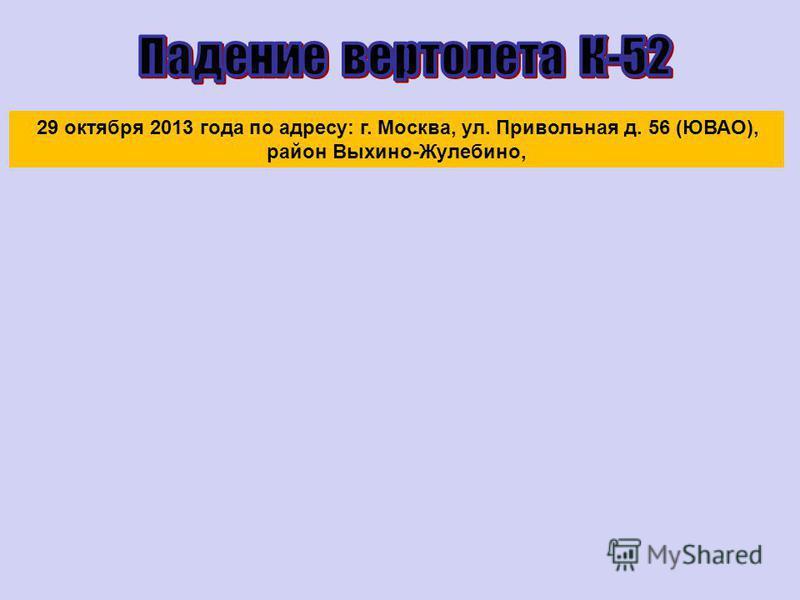 29 октября 2013 года по адресу: г. Москва, ул. Привольная д. 56 (ЮВАО), район Выхино-Жулебино,
