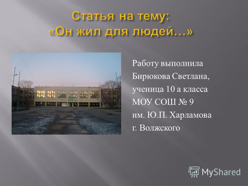 Работу выполнила Бирюкова Светлана, ученица 10 а класса МОУ СОШ 9 им. Ю. П. Харламова г. Волжского