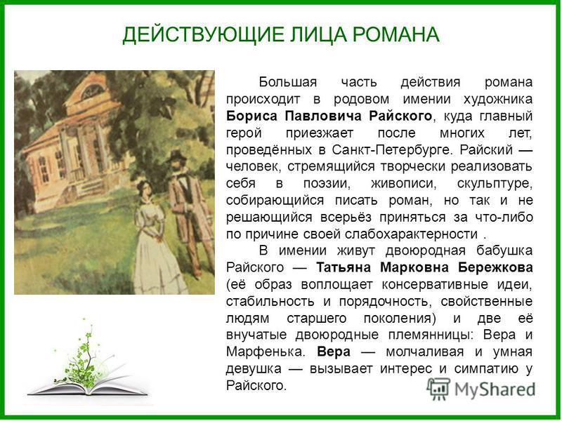 Большая часть действия романа происходит в родовом имении художника Бориса Павловича Райского, куда главный герой приезжает после многих лет, проведённых в Санкт-Петербурге. Райский человек, стремящийся творчески реализовать себя в поэзии, живописи,