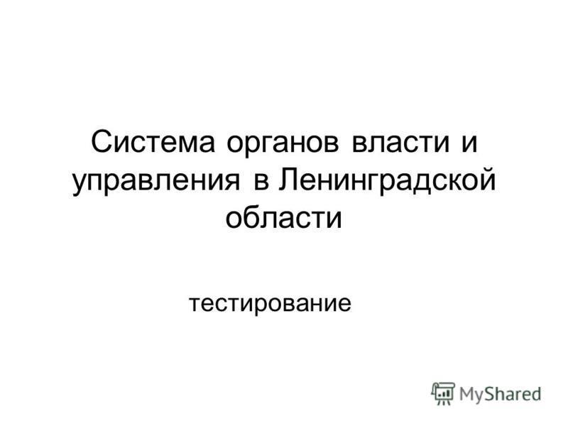 Система органов власти и управления в Ленинградской области тестирование