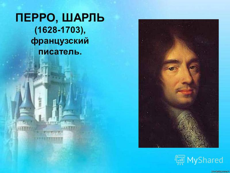 ПЕРРО, ШАРЛЬ (1628-1703), французский писатель.