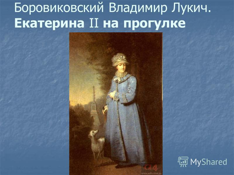 Боровиковский Владимир Лукич. Екатерина II на прогулке