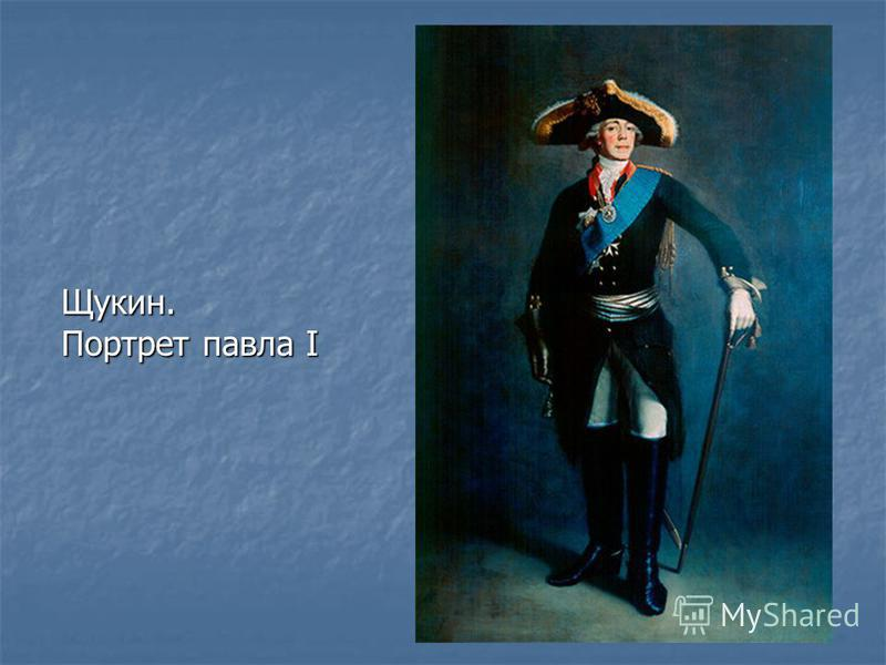 Щукин. Портрет павла I