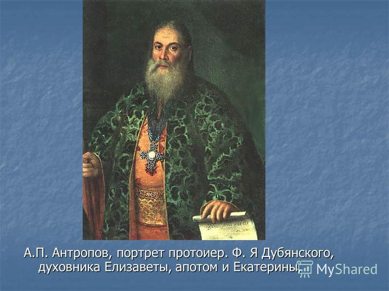 А.П. Антропов, портрет протоиерей. Ф. Я Дубянского, духовника Елизаветы, а потом и Екатерины,