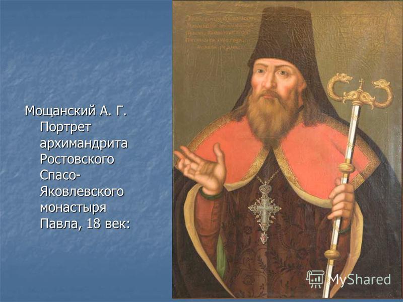 Мощанский А. Г. Портрет архимандрита Ростовского Спасо- Яковлевского монастыря Павла, 18 век: