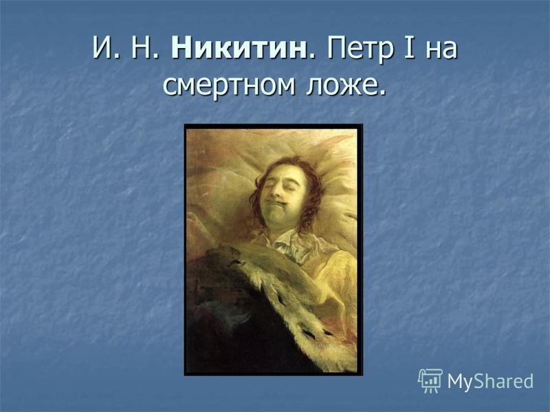 И. Н. Никитин. Петр I на смертном ложе.