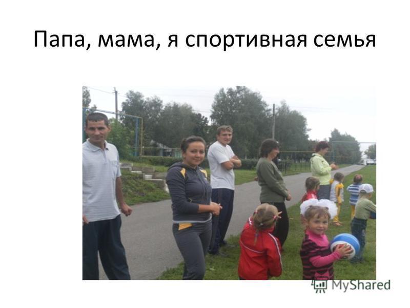 Папа, мама, я спортивная семья