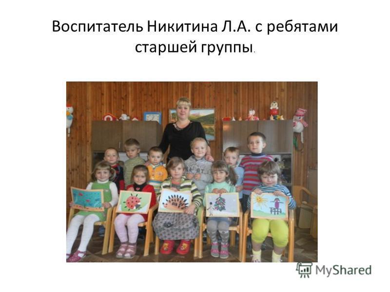 Воспитатель Никитина Л.А. с ребятами старшей группы.