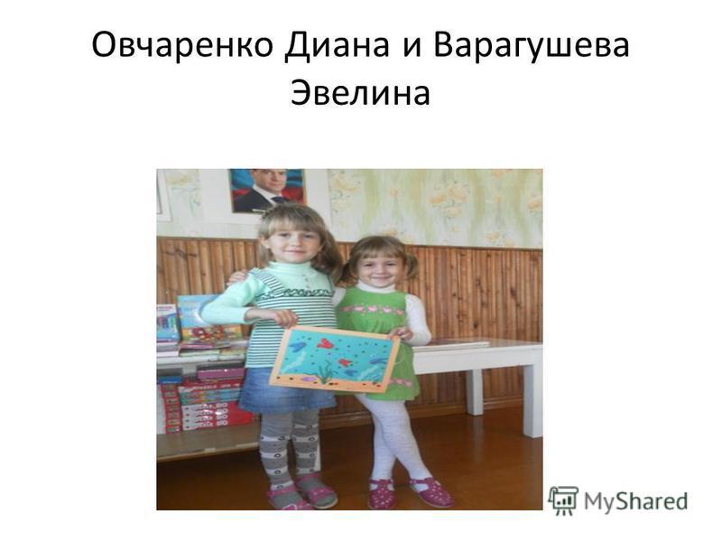 Овчаренко Диана и Варагушева Эвелина