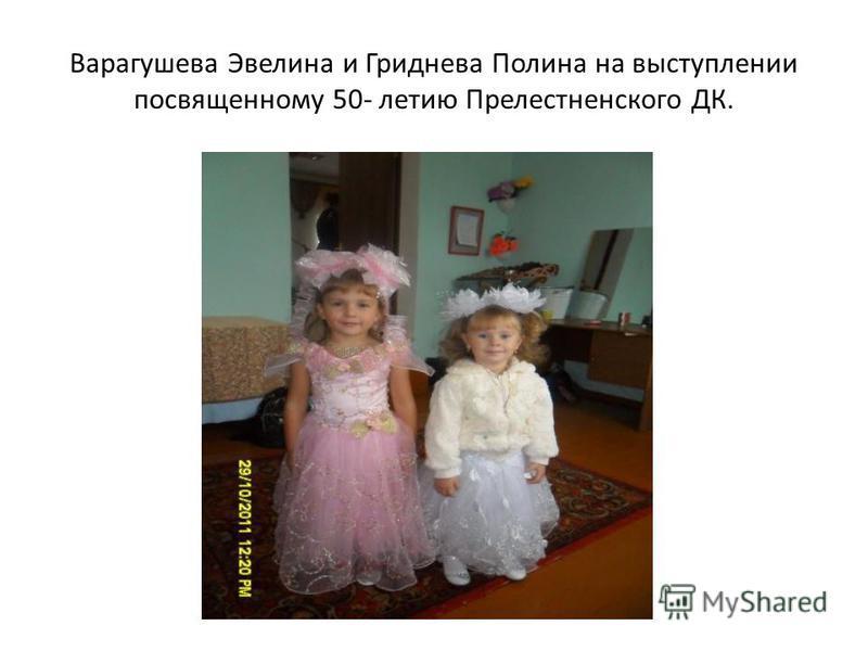 Варагушева Эвелина и Гриднева Полина на выступлении посвященному 50- летию Прелестненского ДК.