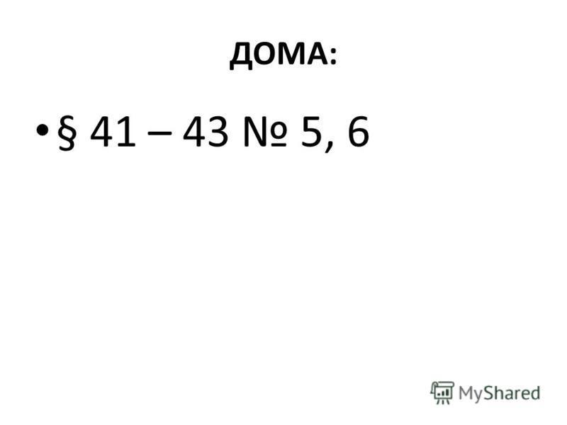 ДОМА: § 41 – 43 5, 6