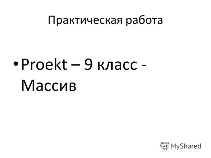 Практическая работа Proekt – 9 класс - Массив