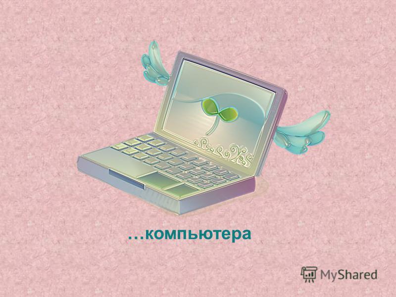 …компьютера