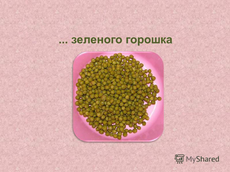 ... зеленого горошка