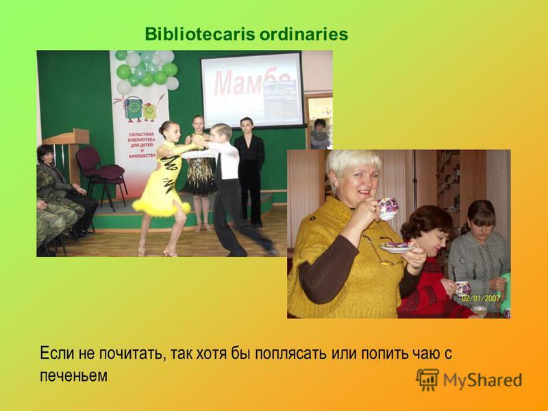 Bibliotecaris ordinaries Если не почитать, так хотя бы поплясать или попить чаю с печеньем