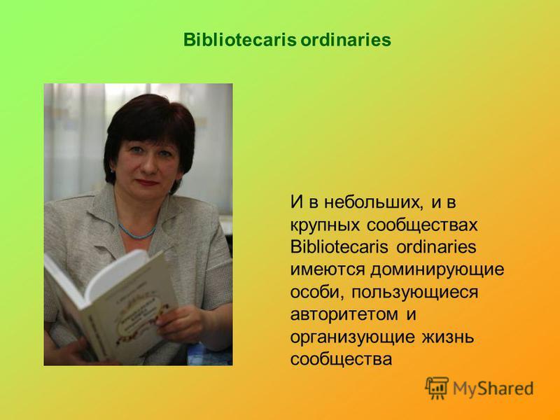 Bibliotecaris ordinaries И в небольших, и в крупных сообществах Bibliotecaris ordinaries имеются доминирующие особи, пользующиеся авторитетом и организующие жизнь сообщества