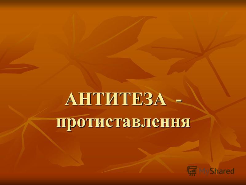 АНТИТЕЗА - протиставлення