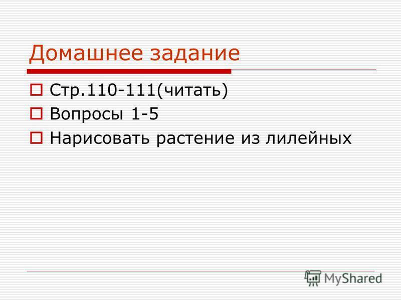 Домашнее задание Стр.110-111(читать) Вопросы 1-5 Нарисовать растение из лилейных