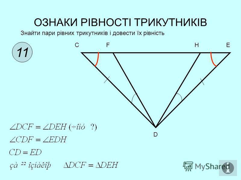 ОЗНАКИ РІВНОСТІ ТРИКУТНИКІВ 1 Знайти пари рівних трикутників і довести їх рівність CF H E D